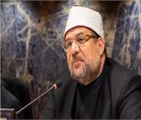 وزير الأوقاف: المسلم الحقيقي هو من أسلم وجهه وأمره كله لله رب العالمين