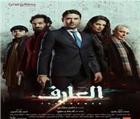 فيلم «العارف» لأحمد عز يحقق 5 ملايين جنيه في يوم واحد فقط