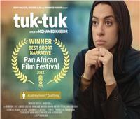«توك توك» يفوز بجائزة أفضل فيلم روائي قصير بمهرجان «بان أفريكان»