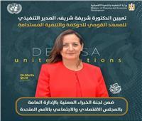 بعد اختيارها ضمن لجنة خبراء الأمم المتحدة.. ننشر السيرة الذاتية لشريفة شريف