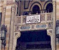 إنهاء خدمة إمام مسجد بمدينة نصر بسبب « فكره المتشدد»