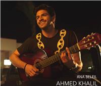 أحمد خليل يطرح أغنية«أنا بالليل».. وأيمن بهجت قمر يدعمه
