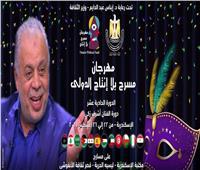 إطلاق إسم أشرف ذكى علي مهرجان «مسرح بلا إنتاج الدولي » في دورته الـ11