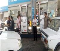 وكيل وزارة التموين: يوجهه مديري الإدارات بعمل بجولات على محطات الوقود