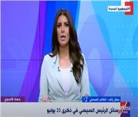 إعلامي : القيادة السياسة حريصة على إعطاء الرموز السابقين في الدولة المصرية حقهم