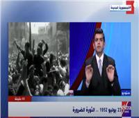 أحمد الطاهري:«ثورة يوليو» فصل حتمي في التاريخ المصري | فيديو