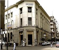 بعد انتهاء إجازة العيد| البنك المركزي: عودة البنوك للعمل في مصر.. الأحد