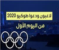 لاعبون ودعوا طوكيو 2020 من اليوم الأول