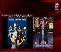 الشربيني: الإرادة هي سر تفوق مصر في بطولة الإسكواش| فيديو