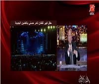 عمرو أديب يشيد بحفل تامر حسني في العلمين | فيديو