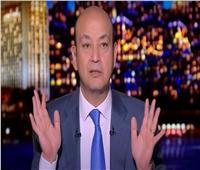 عمرو أديب: أطالب منتخب مصر بعدم اللعب بالخطة السابقة أمام اسبانيا| فيديو