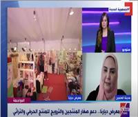 وزيرة التضامن: افتتاح معرض ديارنا بمدينة العلمين  لمدة شهر| فيديو