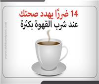 إنفوجراف| 14 ضررًا يهدد صحتك عند شرب القهوة بكثرة