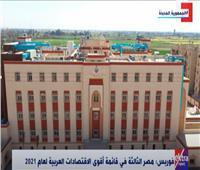 تفاصيل اختيار مصر في قائمة أقوى الاقتصادات العربية| فيديو