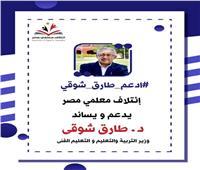 مصادر تكشف الإبقاء على وزير التعليم والإطاحة بنوابه