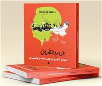 «الحزام والطريق.. المباراة الكبرى في القرن الـ21».. كتاب جديد للدكتور محمد فایز فرحات