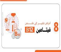 انفوجراف| 8 أعراض تشير إلى نقص فيتامين B12 في الجسم