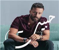 سعد رمضان يُطلق «حبّيت» باللهجة البيضاء