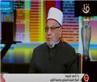 أحمد كريمة: ضرورة إصدار قانون لقصر الإفتاء والدعوة على خريجي الأزهر   فيديو