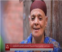 بتكلفة 700 مليار جنيه.. «حياة كريمة» يحقق طموحات البسطاء بقرى مصر| فيديو