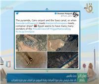 رائد فرنسي ينشر صوراً للأهرامات وقناة السويس من الفضاء: مصر مليئة بالعجائب |فيديو