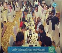 تفاصيل انطلاق بطولة السادات الدولية للشطرنج ..فيديو