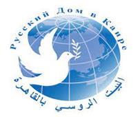ندوة «مصرية – روسية» لمواجهة الفكر المتطرف بالمركز الثقافي