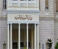 «التعليم» لطلاب الثانوية العامة: بث مراجعة الأحياء عبر «حصص مصر»