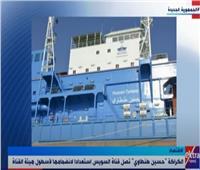 «الكراكة حسين طنطاوي» تصل قناة السويس استعدادا لانضمامها لأسطول هيئة القناة