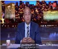 توقف برنامج الإعلامي عمرو أديب .. أعرف السبب |فيديو