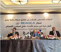 """إطلاق عقار """"رياجيلا"""" في مصر لعلاج الفصام لدى البالغين"""