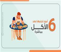 إنفوجراف  6 عادات تجنبها بعد الأكل مباشرة.. منها «الشاي»