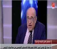 مصطفى الفقي: حكم الإخوان فشل في تونس مثل مصر| فيديو