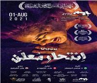 «انتحار معلن» ضيف شرف مهرجان «ليالي المسرح الحر» بالأردن