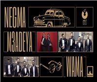 فريق واما يطرحأغنية «نجمة معدية»  فيديو