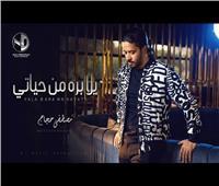 مصطفى حجاج يطرح أغنية «يلا بره من حياتي»| فيديو