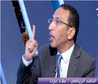 نقاش حاد بين عصام سالم وعلاء عزت حول التعصب الرياضي| فيديو