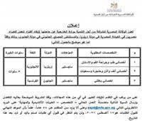 «الوكالة المصرية للشراكة من أجل التنمية» تعلن حاجتها لإيفاد أطباء للعمل في إريتريا والجابون