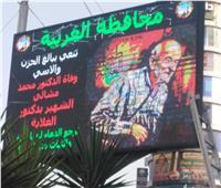 في ذكرى رحيل «طبيب الغلابة».. «مشالي» نفذ وصية والده أن يكون عونا للفقراء