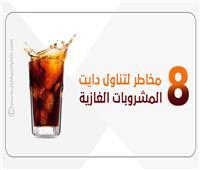 إنفوجراف  7 مخاطر لتناول دايت المشروبات الغازية