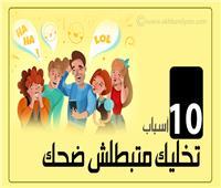 إنفوجراف  10 أسباب «تخليك متبطلش ضحك»
