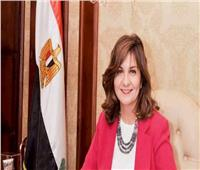 وزيرة الهجرة: المصريون بالخارج مستعدون للمشاركة في كل ما يتعلق بمستقبل مصر
