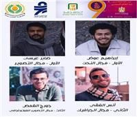 فوز جامعة المنصورة بـ ٤ جوائز فى مسابقة إبداع ٩