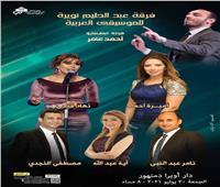اليوم .. فرقة عبد الحليم نويرة تقدم حفل فني بأوبرا دمنهور