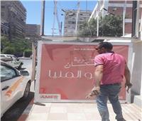 حملة لإزالة الإعلانات المخالفة بشوارع وميادين المنيا