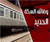 «السكة الحديد» تكشف مستجدات الإعلان عن 2500 وظيفة جديدة  خاص