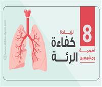 انفوجراف  8 أطعمة لزيادة كفاءة الرئة