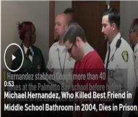 شخص  يقتل أعز أصدقائه بـ٤٠ طعنة في حمام المدرسة