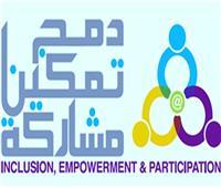 80 فرصة عمل  في ملتقى توظيف ذوي الهمم العزيمة ببورسعيد