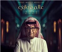 عبد المجيد عبدالله يستعد لطرح «عالم موازي»